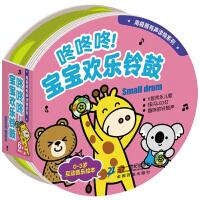南极熊有声读物系列 咚咚咚!宝宝欢乐铃鼓 早教0-2-4岁 南极熊精装玩具发声书 宝宝认知翻翻发声书 畅销书籍 低幼启