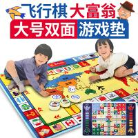 华婴儿童飞行棋地毯式垫大号双面版大富翁游戏棋类儿童益智玩具