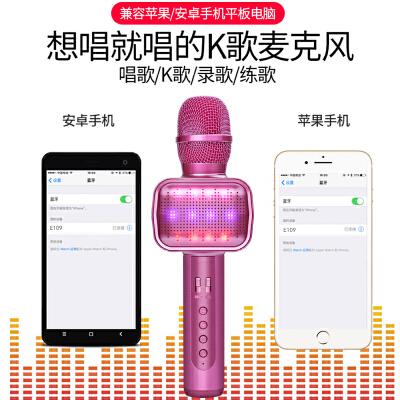 全民K歌神器手机麦克风无线蓝牙家用唱歌变声话筒音响一体电脑台式通用全能电容麦全名家庭ktv录音专用吧