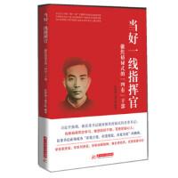 【二手书8成新】当好一线指挥官 焦裕禄干部学院 华中科技大学出版社