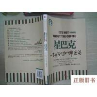 【旧书9成新】星巴克:一切与咖啡无关 有划线