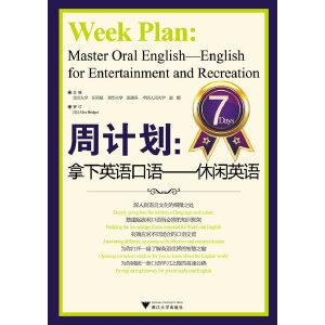 周计划:拿下英语口语――休闲英语