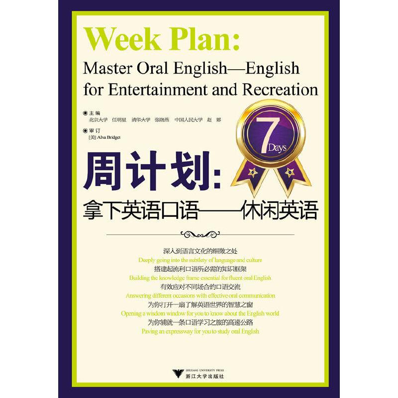 周计划:拿下英语口语——休闲英语