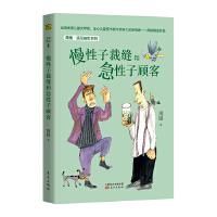周锐・遇见幽默系列:慢性子裁缝和急性子顾客