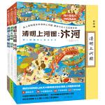 清明上河图:我的想象力训练图画书(全3册)幼儿智力启蒙、千年历史解密、孩子可以玩的趣味中国文明