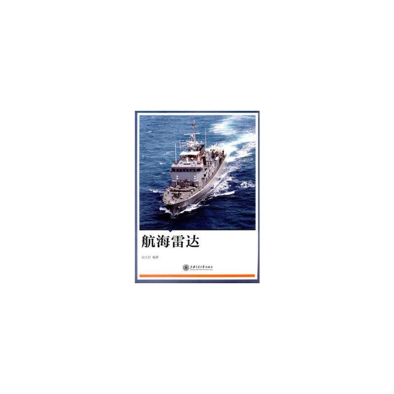 【XSM】航海雷达 应士君 上海交通大学出版社9787313161222 亲,正版图书,欢迎购买哦!咨询电话:18500558306