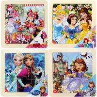 迪士尼拼图玩具 9片木制框拼经典版四合一(米妮2686+公主2688+冰雪2689+苏菲亚2690)