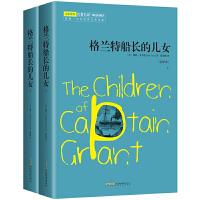 格兰特船长的儿女 全2册 科幻小说家凡尔纳之作 高高直营图书 安徽文艺出版社