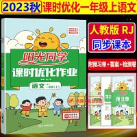 阳光同学课时优化作业一年级上册语文人教版2019秋部编版
