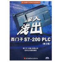 深入浅出西门子S7-200PLC北京航空航天大学出版社9787811241150
