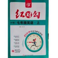 2019年秋红对勾45分钟作业与单元评估 七年级英语上册 外研版 天津专版