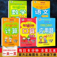 口算题卡三年级下册应用题计算语文数学天天练每日6分钟全套5本人教版