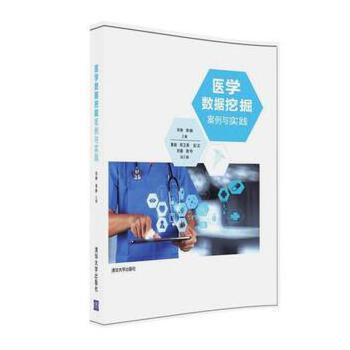 医学数据挖掘案例与实践 华琳 李林  夏翃 郑卫英 安立 刘薇 信中 302441885 全新正版教材