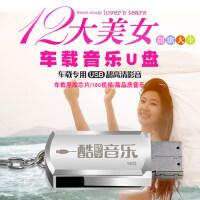 汽车载USB音乐U盘带歌曲16G精选12大美女甜歌老歌高清DVD优盘MP4
