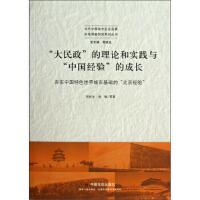 【正版二手书9成新左右】大民政的理论和实践与中国经验的成长:夯实中国特色世界城市基础的北京经验 郑杭生,杨敏 等 中国