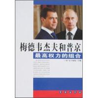 【二手书8成新】梅德韦杰夫和普京:权力的组合 邢广成,张建国 9787544506120
