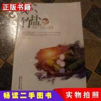 【二手9成新】竹盐历史文化与使用陈少平湖北科学技术出版社9788529517780
