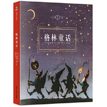 森林鱼童书:大师手绘版格林童话( 精装典藏, 具有艺术收藏价值的手绘本经典童话,国际艺术大师的传世之作)