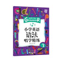 新东方 小学英语语法唱学精练3 英语好学系列 五年级语法专项教辅