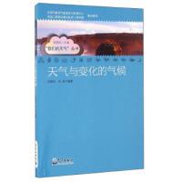 【正版二手书9成新左右】天气与变化的气候/天气丛书 郑国光,刘波 气象出版社