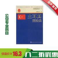 土耳其刑法典