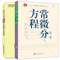 常微分方程第三版 第3版+同步辅导与习题解答 2册
