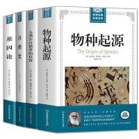 插图版全套4册物种起源达尔文书籍+自然史布封+基因论摩尔根+人类在自然界的位置赫胥黎青少年世界经典科普知识读本读物物种的