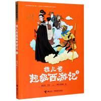 钱儿爸超级西游记(2)/超级故事系列