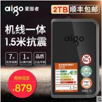 【支持礼品卡】顺丰包邮/爱国者移动硬盘2t 高速USB3.0 HD806 超薄抗震防摔 2TB