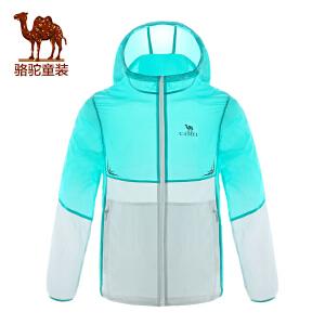 骆驼时尚撞色拼接连帽遮阳反光安全女童儿童皮肤衣