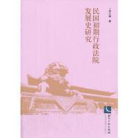 【二手书8成新】民国初期行政法院发展史研究 邱之岫 9787513025669