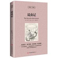 昆虫记正版 法布尔原著英文原版中英文双语书籍名著读物英汉对照小说阅读 高初中生课外阅读zy