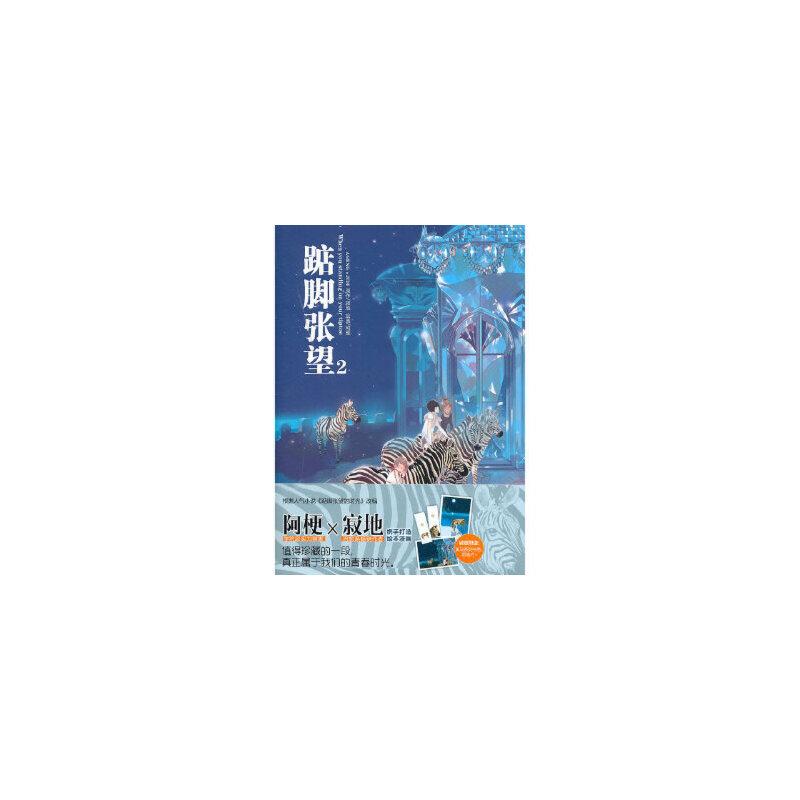 【新华书店】踮脚张望2 9787531829744 寂地 黑龙江美术出版社 正版现货 满5件包邮