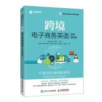 跨境电子商务英语(音频指导版)