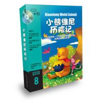 大音正版 小熊维尼历险记(1CD+1书)
