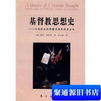 【旧书二手书9成新】基督教思想史 (美)保罗・蒂利希著