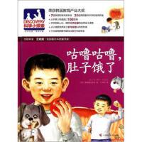 DISCOVERY科学小探索9:咕噜咕噜,肚子饿了 [韩] 海明威出版社,千太阳 9787807635604