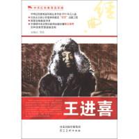 中华红色教育连环画--王进喜(2015年教育部推荐) 衣晓白 等 绘 9787531049388