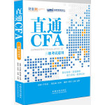 直通CFA(三�考��m用)