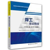 焊工鉴定指南(职业资格二级 一级/技师 高级技师)