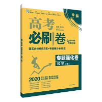 理想树67高考2020新版高考必刷卷 专题强化卷 数学 理科适用 高考二轮复习用卷