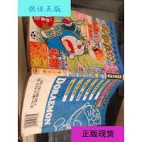 【二手旧书9成新】超级爆笑漫画:哆啦A梦18 /藤子・F・不二雄 著