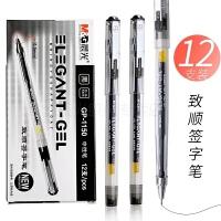 中性笔晨光签字笔黑色学生作业笔0.5 水笔 办公用品GP1150