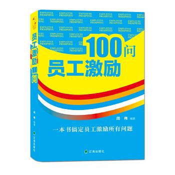 员工激励100问(pdf+txt+epub+azw3+mobi电子书在线阅读下载)