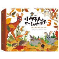 小野人和他的动物朋友3:草食性动物和食虫动物