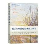 循证心理治疗的实践与研究(心理学循证实践丛书)