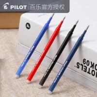 日本百乐Pilot摩磨擦水笔笔芯0.5mm中性笔芯可擦笔替芯BLS-FR5