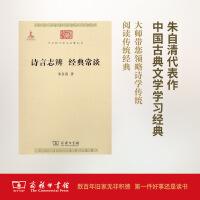 诗言志辨 经典常谈 (中华现代学术名著丛书) 商务印书馆