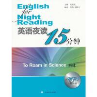 英语夜读15分钟 科林(新版) 朱振武,吴晟,胡尉红著 9787532758159