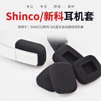 Shinco/新科S01蓝牙运动游戏耳机套海绵套耳罩方形海绵套耳棉耳垫